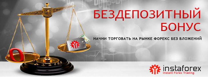 русский бездепозитный бонус