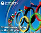 Олимпийский бонус от ИнстаФорекс