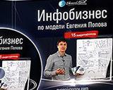 Курсы Евгения Попова и его партнёрская программа