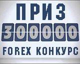 """Командный конкурс трейдеров """"Прямой репортаж"""" - Призовой фонд 300000"""