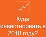 Лучший ПАММ счёт для инвестирования в 2018 году
